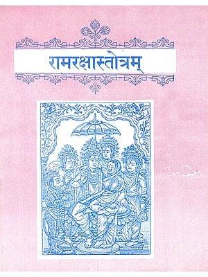 रामरक्षास्तोत्रम् (संस्कृत एवं हिन्दी अनुवाद) - Ramaraksa Stotram
