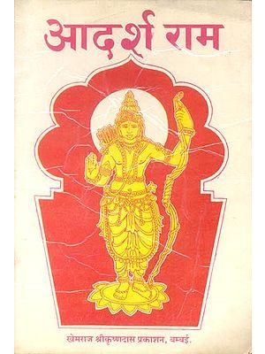 आदर्श राम: Rama The Ideal Man