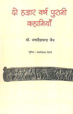 दो हज़ार वर्ष पुरानी कहानियाँ: Two Thousand Years Old Jain Stories