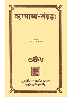 ऋग्भाष्य संग्रह: Selection of Mantras from The Rig Veda with Sayana's Commentary