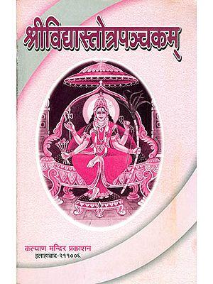 श्री विद्यास्तोत्रपञ्चकम्: Five Strotras to Srividya