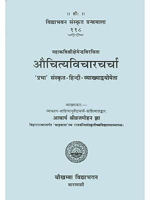 औचित्यविचारचर्चा (संस्कृत एवं हिन्दी अनुवाद) - Auchitya Vichar Charcha of Ksmendra
