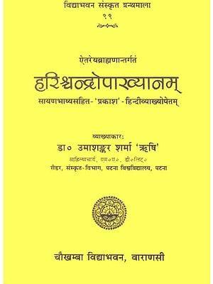 हरिश्चन्द्रोपाख्यानम्: Harishchandra Upakhyanam from the Aitareya Brahmana