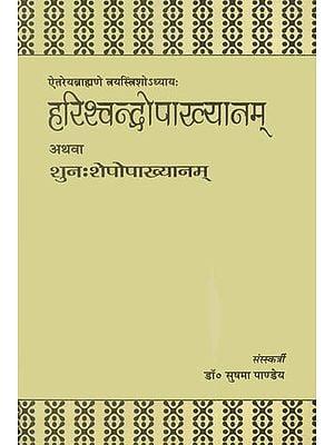 हरिश्चन्द्रोपाख्यानम् अथवा शुन: शेपोपाख्यानम् (संस्कृत एवं हिन्दी अनुवाद) -Harishchandra Upakhyanam from The Aitareya Brahmana