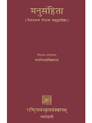मनुसंहिता (चिरप्रभया टीकया समुभ्दासिता) - Manu Smriti with The Sanskrit Commentary Chirprabha