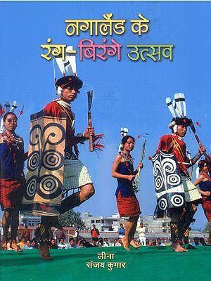 नगालैंड के रंग बिरंगे उत्सव: Colorful Festivals of Nagaland