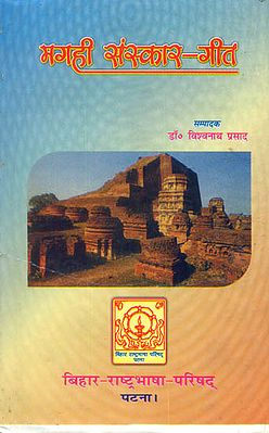 मगही संस्कार गीत: Magahi Samskar Geet