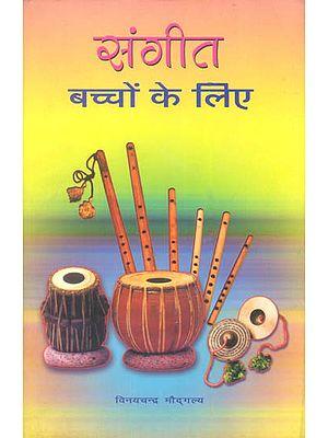 संगीत बच्चों के लिए: Music for Childrens