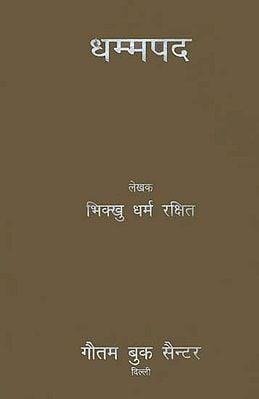 धम्मपद: Dhammapad