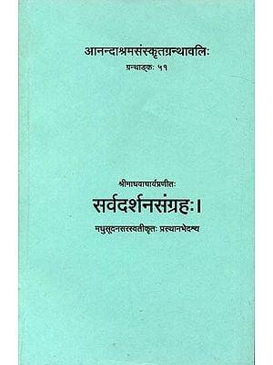 सर्वदर्शनसंग्रह: Sarva Darshan Samgraha