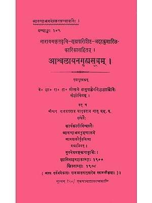 आश्वलायनग्रहासूत्रम्: Asvalayana Grhya Sutra (Dharmasastra)