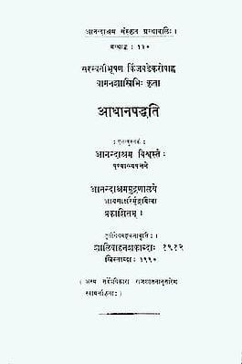आधानपध्दति: Adhana Paddhati