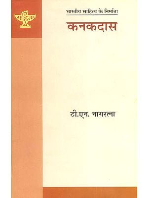 कनकदास:  Kanakdas (Makers of Indian Literature)