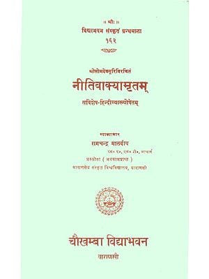 नीतिवाक्यामृतम्: Quotations on The Art of Living by Somadeva Suri