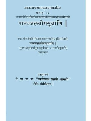 पातञ्जलयोगसूत्राणि: Patanjali Yoga Sutras with Three Commentaries