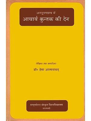 अलंकारशास्त्र में आचार्य कुन्तक की देन: Contribution of Kuntak to Alamkar Shastra