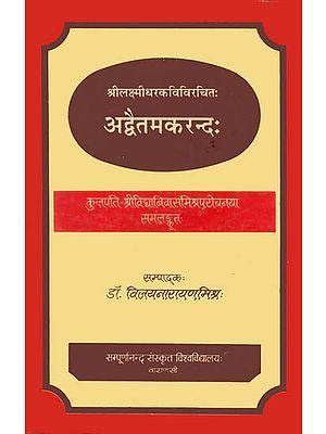 अद्वैतमकरन्द: Advaita Makranda