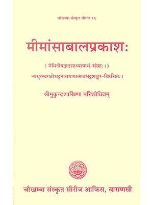 मीमांसाबालप्रकाश:  Meaning of The Twelve Chapters of Jaimini Sutras
