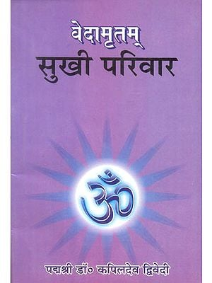 वेदामृतम् सुखी परिवार: Quotations from The Vedas on Happy Families