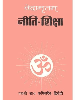 वेदामृतम् नीति शिक्षा: Quotations from The Vedas on Leading a Moral Life