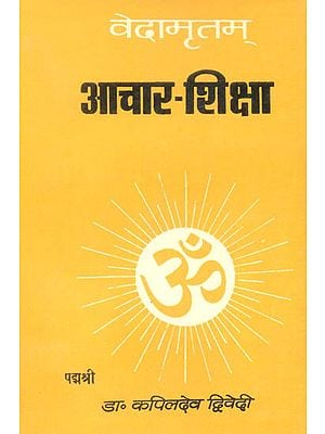 वेदामृतम् आचार शिक्षा: Quotations from The Vedas on Ethics