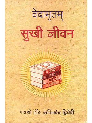 वेदामृतम् सुखी जीवन: Quotations from The Vedas on Happy Life