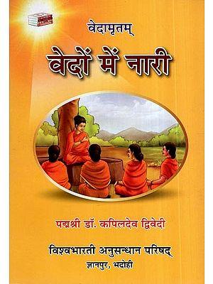वेदामृतम् वेदों में नारी: Quotation from The Vedas on Women