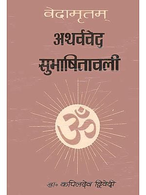 अथर्वेद सुभाषितावली: Quotations From The Atharveda