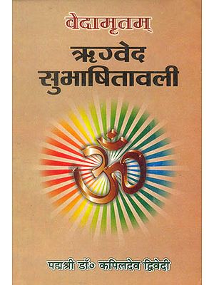 ऋग्वेद सुभाषितावली: Quotations From The Rigveda