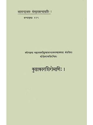 कुट्टाकारशिरोमणि: Kuttakar Shiromani