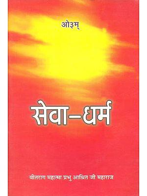 सेवा धर्म: Dharma of Service