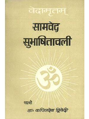 सामवेद सुभाषितावली: Quotations from The Samaveda