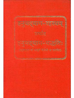 हनुमद्याग रहस्यम् अर्थात हनुमद्याग पध्दति (हनुमद्याग की सम्पूर्ण विधियों का समावेश) - Complete Methods for Performing Yajna of Hanuman Ji