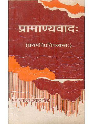 प्रामाण्यवाद: Pramanyavada