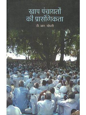 खाप पंचायतों की प्रासंगिकता: The Relevance of Khap Panchayats