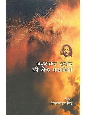 जयशंकर प्रसाद की श्रेष्ठ कहानियां: Best Stories of Jai Shankar Prasad