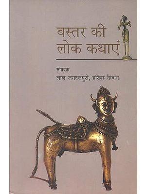बस्तर की लोक कथाएं: Folk Tales of Bastar