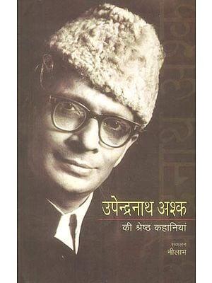 उपेन्द्रनाथ अश्क: Upendranath Ashk