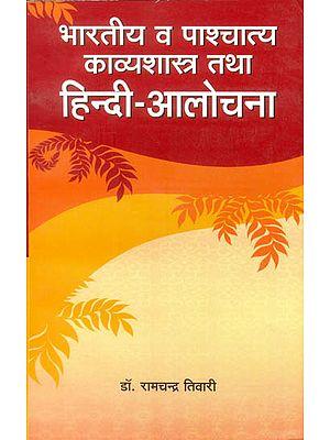 भारतीय व पाश्चात्य काव्यशास्त्र तथा हिन्दी आलोचना- Indian and Western Poetics and Hindi Criticism