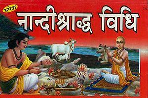 नान्दीश्राध्द विधि: Method of Nandi Shraddha