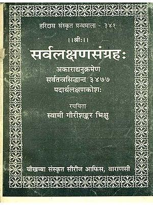 सर्वलक्षणसंग्रह: Sarva Laksana Samgraha - Padartha Laksana Kosa