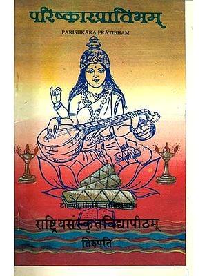 परिष्कारप्रातिभम्: Parishkara Pratibham