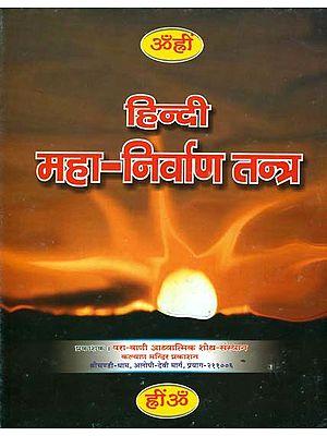हिन्दी महा निर्वाण तन्त्र:  Mahanirvana Tantra