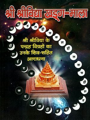 श्री श्री विद्या खड्ग माला: Worshipping The Fifteen Forms of Srividya and Their Shiva (Sri Vidya Khadag Mala)
