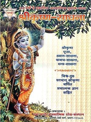 श्री कृष्ण साधना: How to Worship Bhagawan Krishna