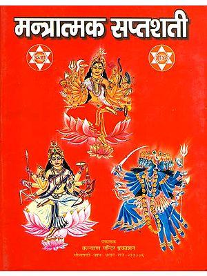 मन्त्रात्मक सप्तशती: Mantratmak Saptashati