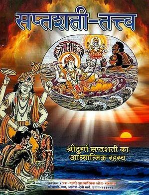 सप्तशती तत्त्व: Saptashati Tattva