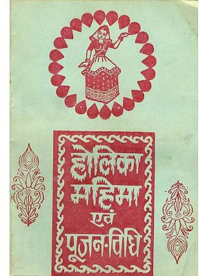 होलिका महिमा एवं पूजन विधि: Significance of Holi and Method of Worship (An Old Book)