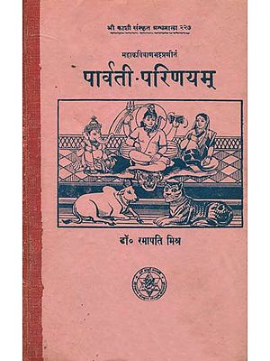 पार्वती परिणयम्: The Marriage of Parvati