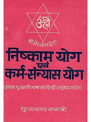निष्काम योग एवं कर्म संन्यास योग: Nishkama Yoga and Karma Sannyasa Yoga